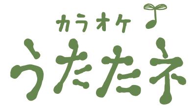 武蔵小金井最安値!! 持ち込み自由のカラオケボックス